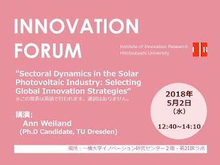 【イノベーションフォーラム】2018.5.2 Ann Weiland