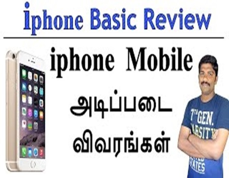 Apple iphone 6 mobile – Tamil Tech loud oli