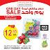 عرض أسواق التميمى السعودية فقط السبت 4 نوفمبر 2017 سعر مخفض