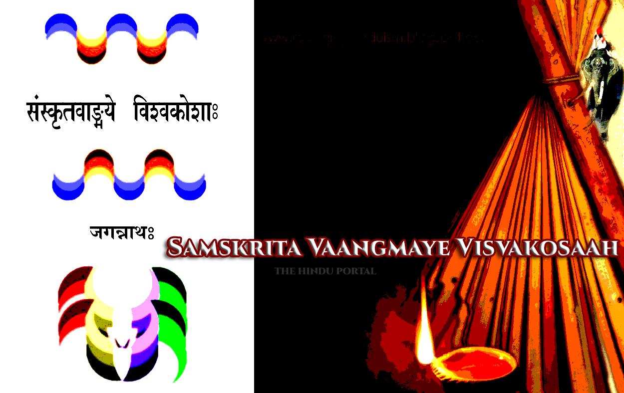 Samskrita Vaangmaye Visvakosaah - Pdf : by Sanskrit poet Sri. S. Jagannatha