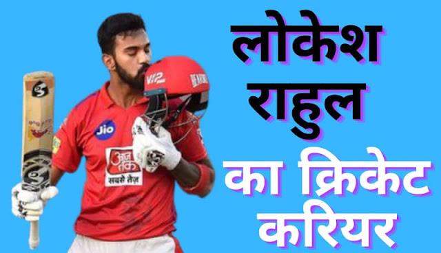 KL rahul cricket career in hindi,lokesh rahul motivational story