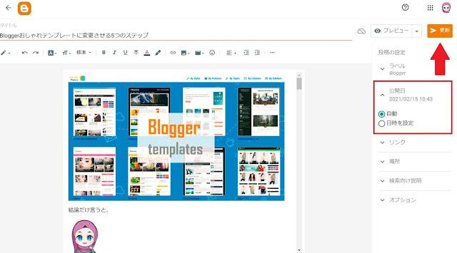 Bloggerの公開日を「自動」にする方法