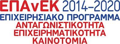 Νέα ημερομηνία υποβολών για τη Δράση του #ΕΠΑνΕΚ