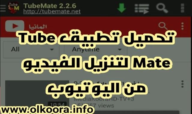 تنزيل تطبيق تيوب ميت Tube Mate 2020 آخر اصدار للاندرويد مجانا