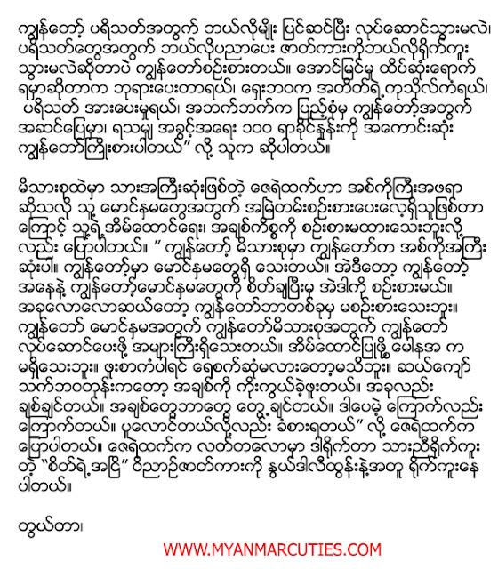 Zay Ye Htet