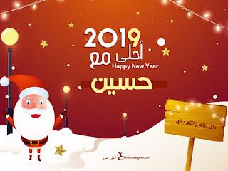 2019 احلى مع حسين