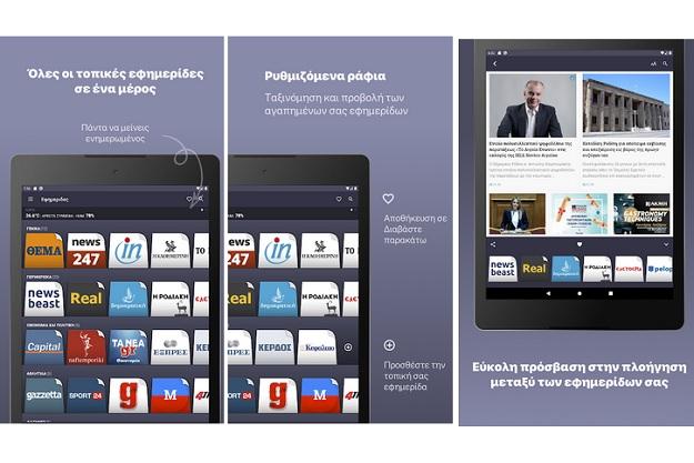 εφαρμογή για εφημερίδες σε κινητό