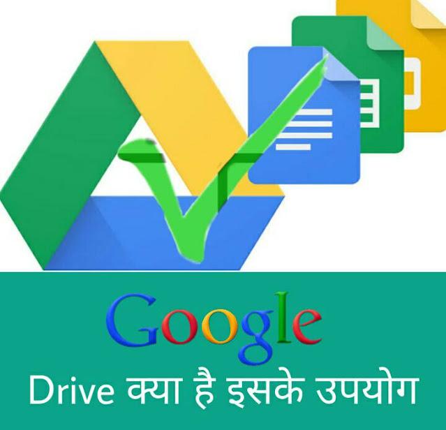 Google Drive क्या है और इसके उपयोग