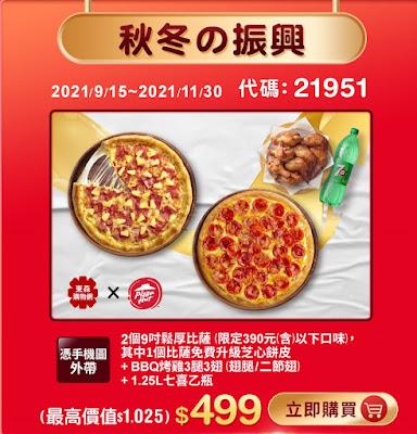 【必勝客】21951