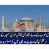 وہ بات جو شاید آپ کو معلوم نہ ہو,سعودی عرب کے وہ بادشاہ جن کا آیہ صوفیہ مسجد کے سامنے سرقلم کیاگیا