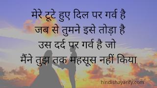 BEST BREAKUP SHAYARI IN HINDI ब्रेकअप शायरी LOVE BREAKUP SHAYARI 2021