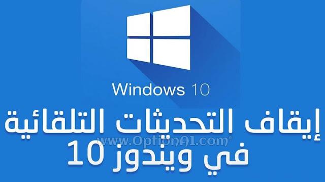 ايقاف تحديثات ويندوز 10 عن طريق برنامج StopUpdates10 اخر اصدار
