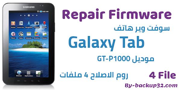 سوفت وير هاتف Galaxy Tab موديل GT-P1000 روم الاصلاح 4 ملفات تحميل مباشر