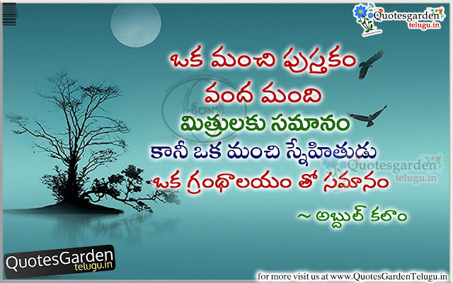 Best of trending Telugu Friendship Quotations - Quotes Garden Telugu
