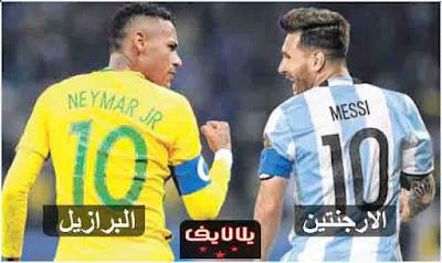 مشاهدة مباراة الارجنتين والبرازيل
