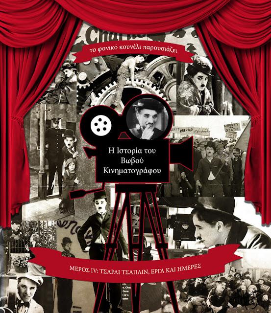 Τσάρλι Τσάπλιν και η ιστορία του βωβού κινηματογράφου... Σύνθεση και παρουσίαση από το φονικό κουνέλι
