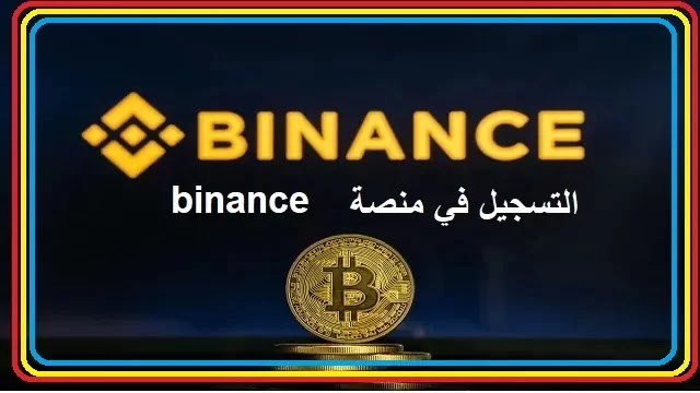 التسجيل في منصة binance