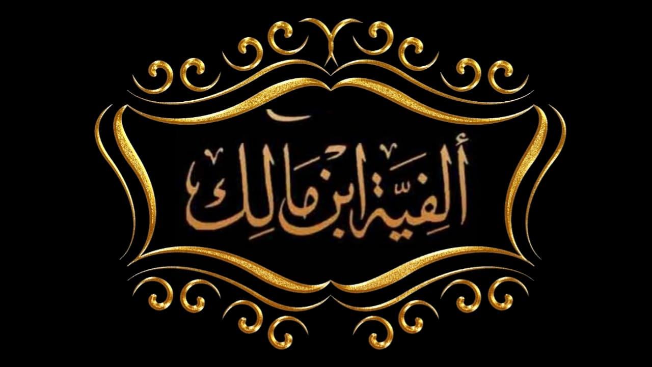 Mengenal Nahwu Melalui Alfiyyah