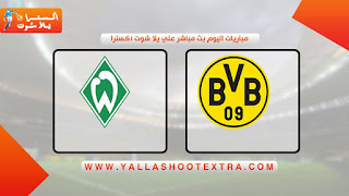 نتيجة مباراة بوروسيا دورتموند وفيردر بريمن يلا شوت اليوم السبت بتاريخ 28-09-2019 في الدوري الالماني
