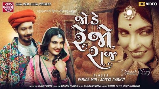 JODE REJO RAJ LYRICS - Aditya Gadhvi | Farida Mir | Gujarati.Lyrics4songs.xyz
