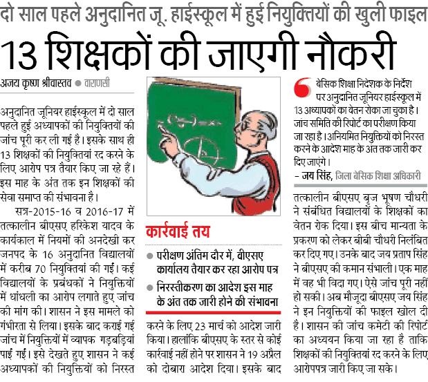 Basic Shiksha Latest News, Basic Shiksha current News, 13 shikshakon ki jayegi naukari
