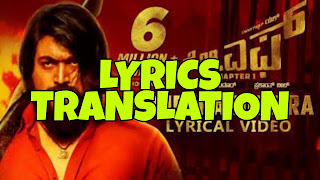 Dheera Dheera Song Lyrics in English | With Translation | – KGF Telugu (2018) – Yash