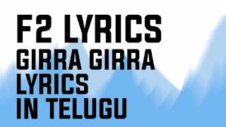 girra girra song f2 lyrics in telugu