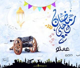 رمضان احلى مع عمتو