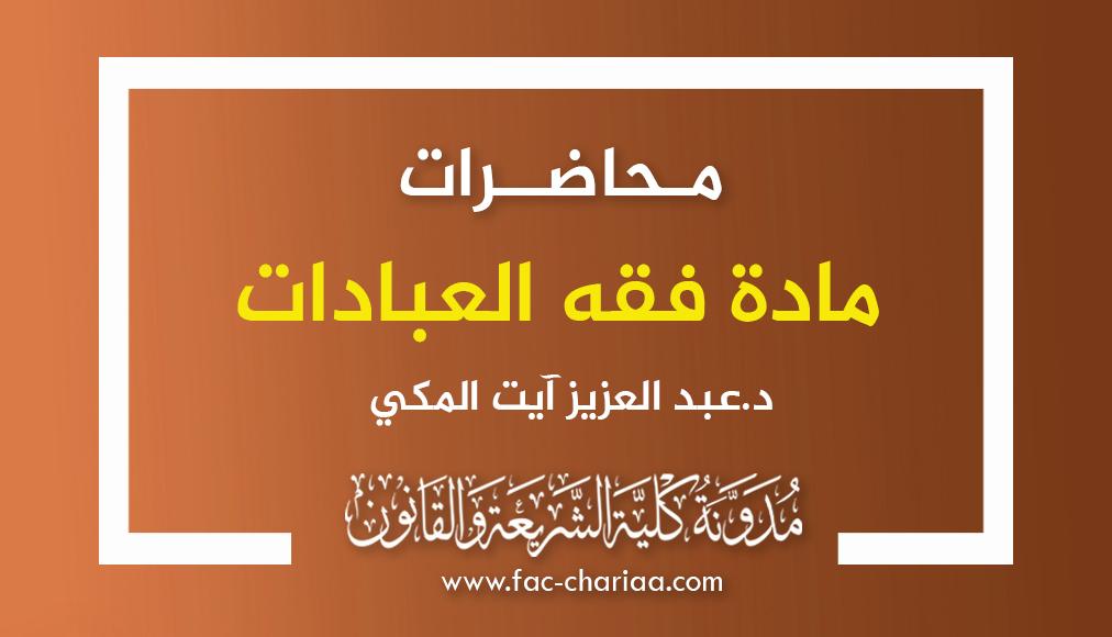 محاضرات معينة في فقه العبادات د.آيت المكي