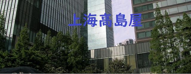 上海高島屋のロゴ