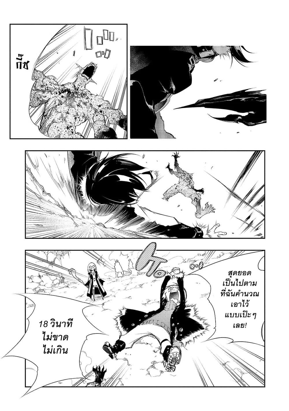 อ่านการ์ตูน Saikyou no Shien-shoku Wajutsushi Dearu Ore wa Sekai Saikyou Kuran o Shitagaeru ตอนที่ 2 หน้าที่ 42