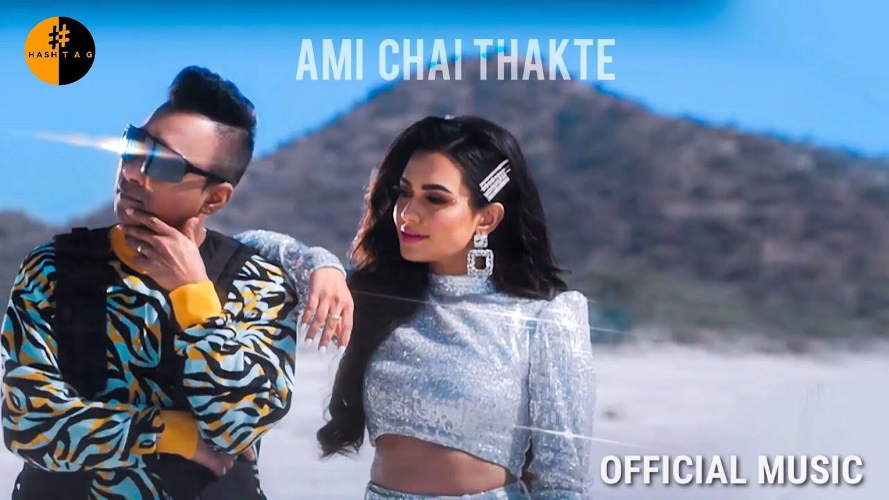 Ami Chai Thakte Lyrics ( আমি চাই থাকতে ) - Nusraat Faria and Master D