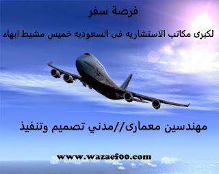 فرصة سفر للسعودية  مهندسين معماري ومدني تنفيذ وتصميم وظائف مهندسين مصريين
