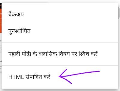 Blogger/website Me Sabhi post Titles Se Niche Automatic Ads Show Kaise Kare, ब्लाॅगर/वेबसाइट में सभी पोस्ट शीर्षक से नीचे ऑटोमैटिक विज्ञापन शो कैसे करें, Best Steps 2019 Blogger theme/templates ke liye 100% Ads Code Set Up Hindi me