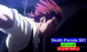Death Parade S01 مشاهدة وتحميل جميع حلقات موكب الموت الموسم الاول من الحلقة 01 الى 12 مجمع