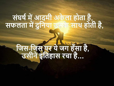 Inspirational Shayari in Hindi 2019