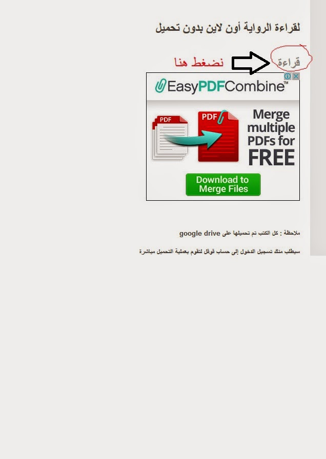 تحميل كتاب زحمه حكي pdf