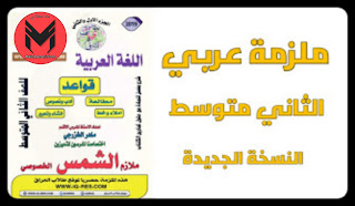ملزمة اللغة العربية للصف الثاني المتوسط 2020 النسخة الجديدة
