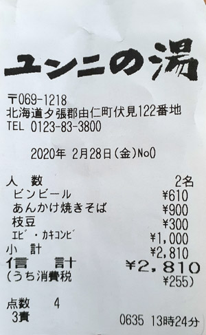ユンニの湯 2020/2/28 飲食のレシート