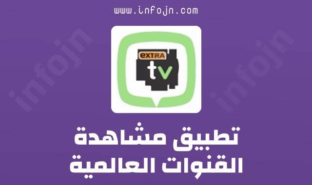 تحميل تطبيق ExtraTV لمشاهدة القنوات المشفرة الأجنبية على الأندرويد