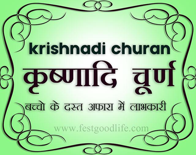 bachcho ke dast ke liye dwayi - krishnadi churan