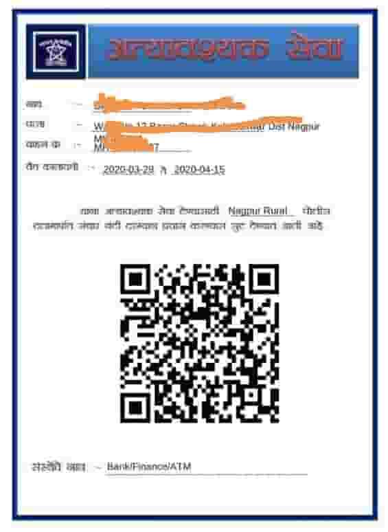[ऑनलाइन] Covid 19 Epass Maharashtra |  Online Apply, Procedure