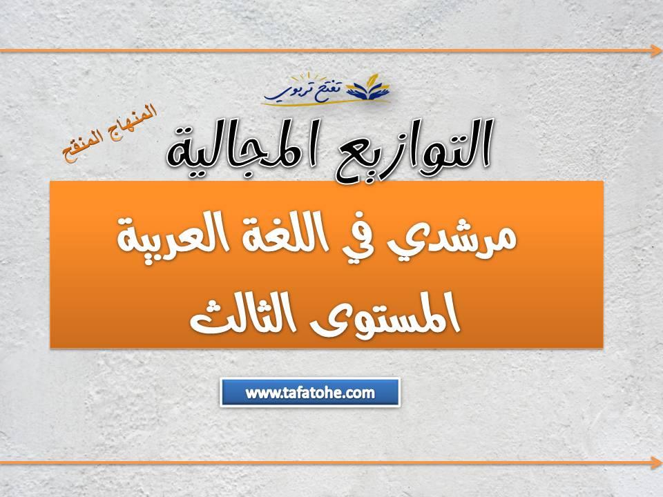 التخطيط المرحلي مرشدي في اللغة العربية المستوى الثالث وفق المنهاج المنقح