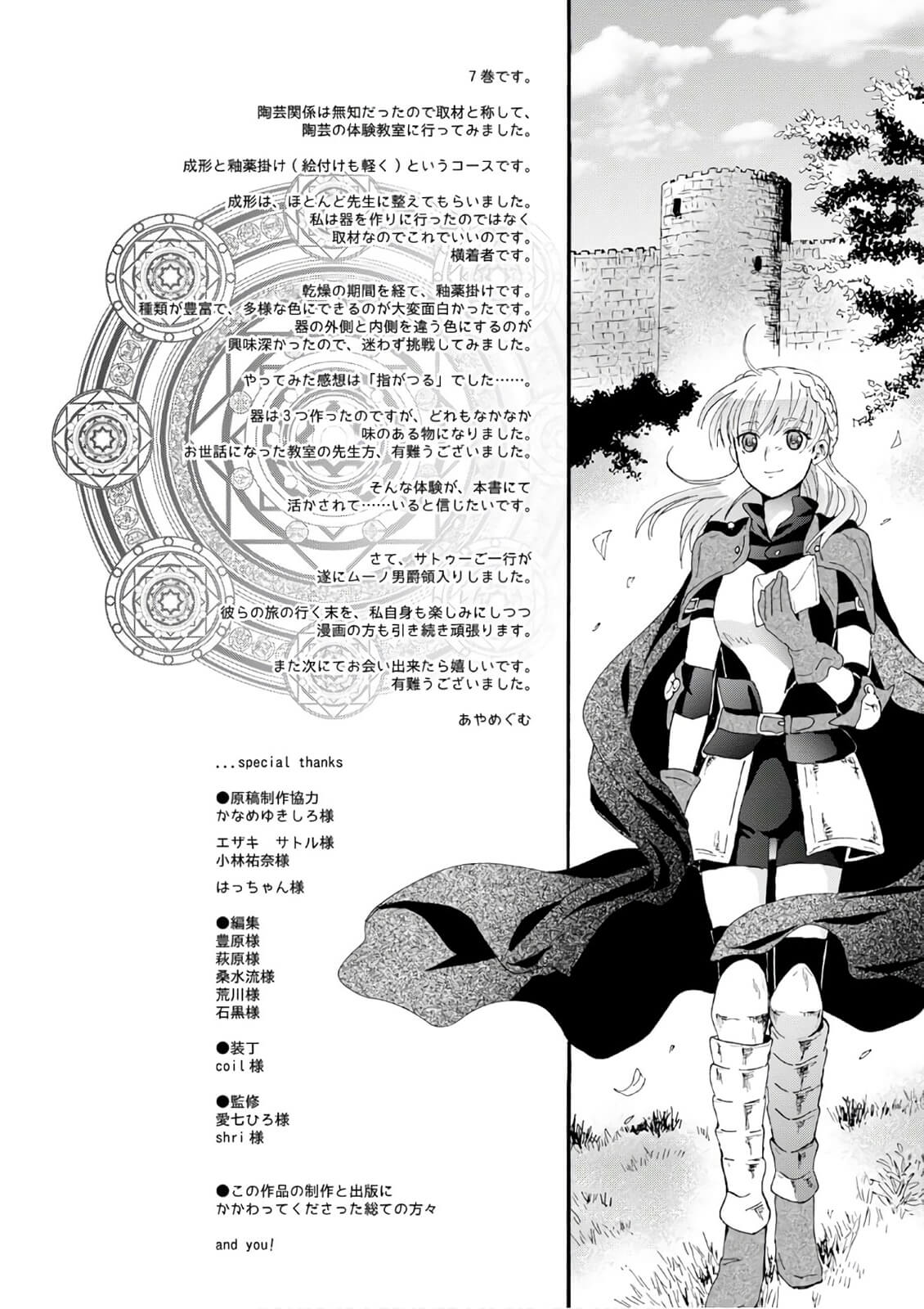 Death March Kara Hajimaru Isekai Kyousoukyoku  / Death March to the Parallel World Rhapsody Mangá Online Capítulo 44.5
