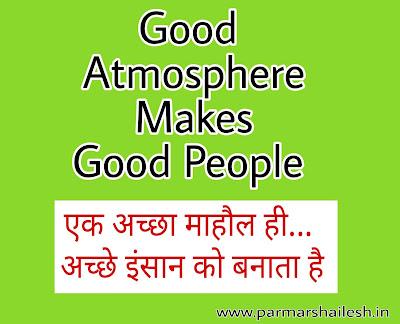 good atmosphere makes good people