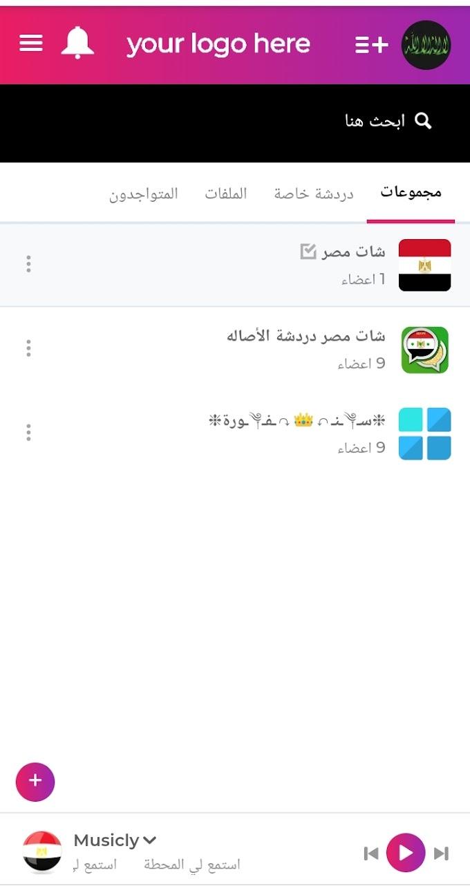 تطبيق شات my7egy مطلوب مدرين ومشرفين2021