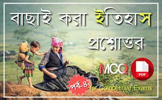 ইতিহাস MCQ প্রশ্ন উত্তর পিডিএফ -  History MCQ PDF in Bengali for Competitive Exams