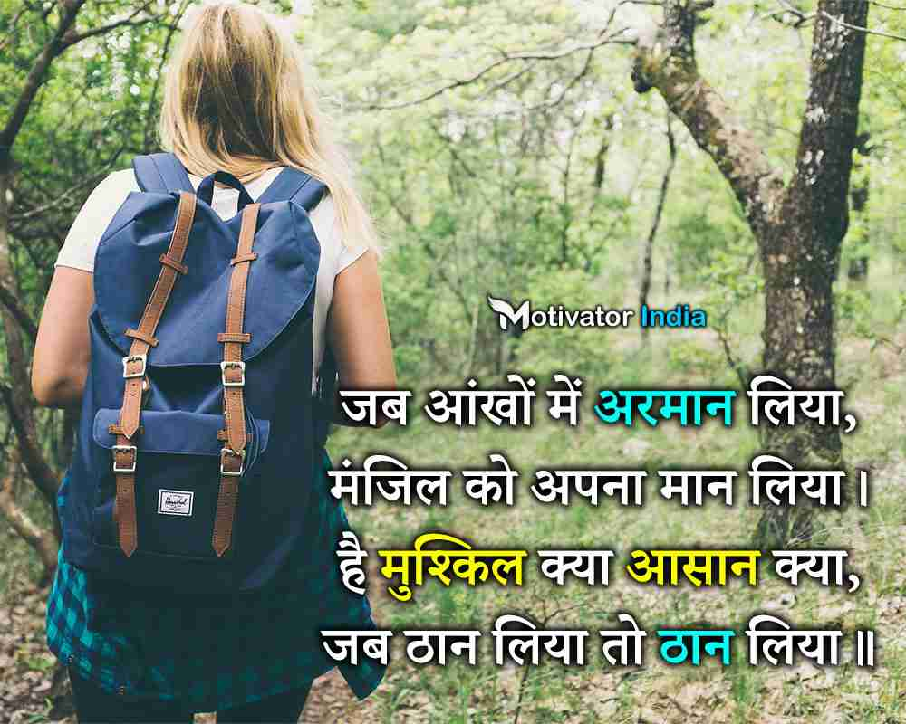 motivational quotes in hindi 2021, hindi motivational quotes 2021
