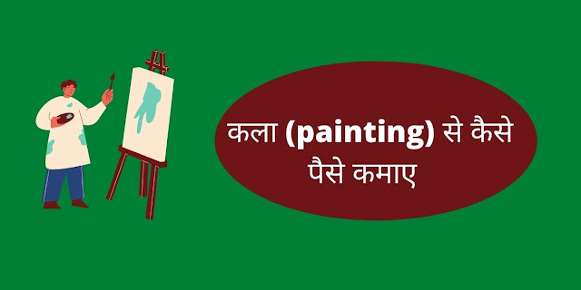 कला (painting) से कैसे पैसे कमाए