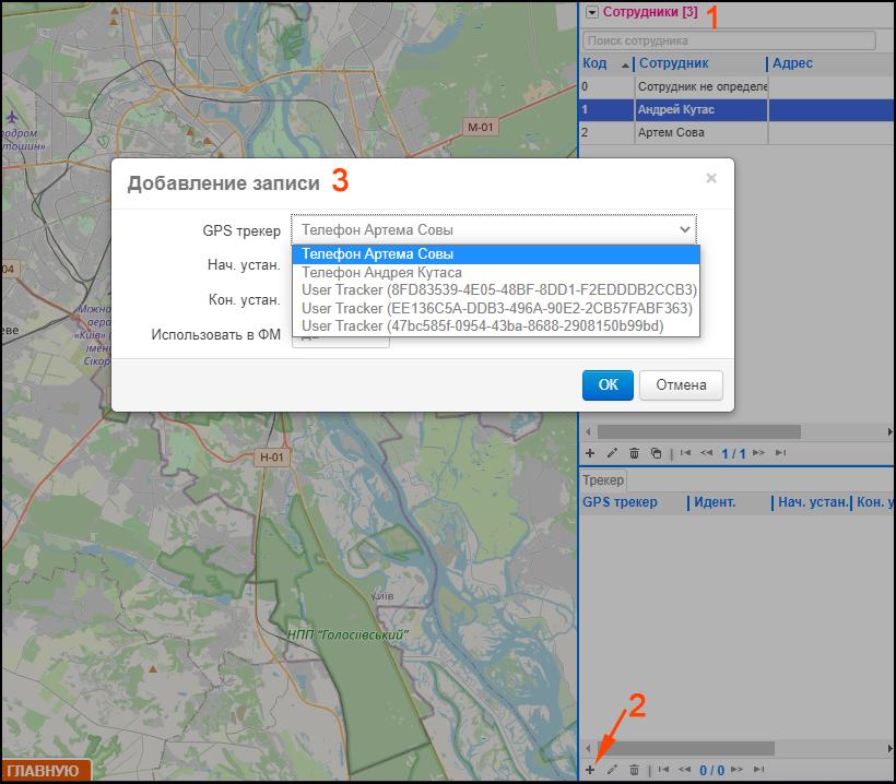 муравьиная логистика, GPS-трекер, мобильное приложение